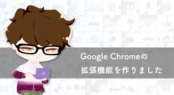 GoogleChromeの拡張機能を作りました